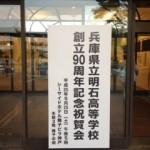 県立明石高校創立90周年記念祝賀会