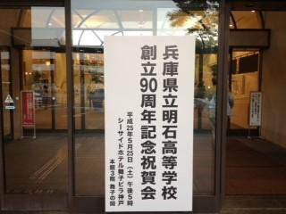 県立明石高校創立90周年記念祝賀会 原テツアキ