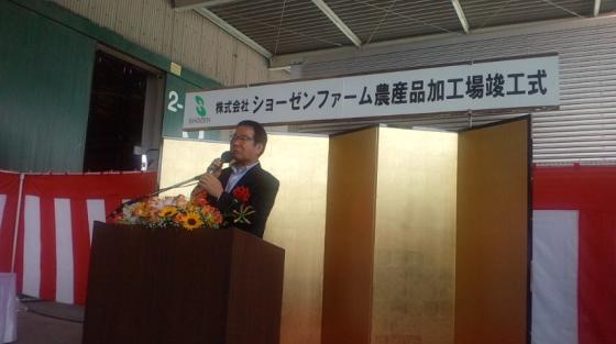 ショウーゼン㈱の農産品の加工場の竣工式 兵庫県議会議員 原テツアキ
