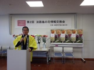 淡路島の花 情報交換会