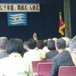 淡路文化会館「いざなぎ学園」開講式・入学式