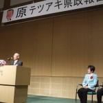 平成28年度 原テツアキ県政報告会