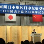 第1回西日本地区日中友好交流大会