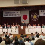 自民党兵庫県支部連合会総会