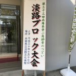 第33回兵庫県学ぶ高齢者の集い淡路ブロック大会