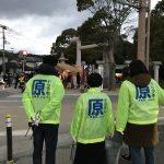 平成31年1月1〜2日 伊奘諾神宮での湯茶の接待と清掃活動