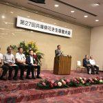 兵庫県花き生産者大会