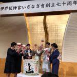 伊奘諾神宮いざなぎ會創立70周年記念