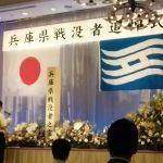 兵庫県戦没者追悼式