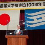 兵庫県立農業大学校100周年記念式典